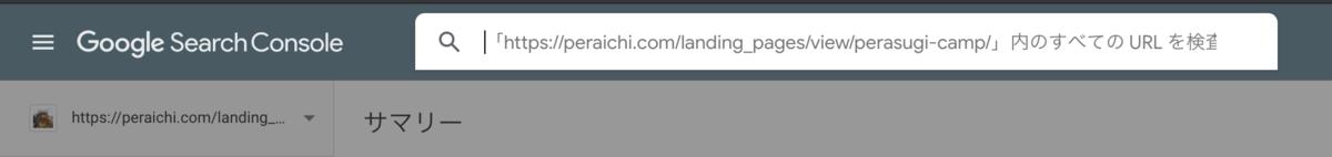 URL検査バー