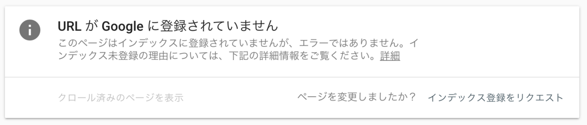 URL検査の結果(INDEXなし)
