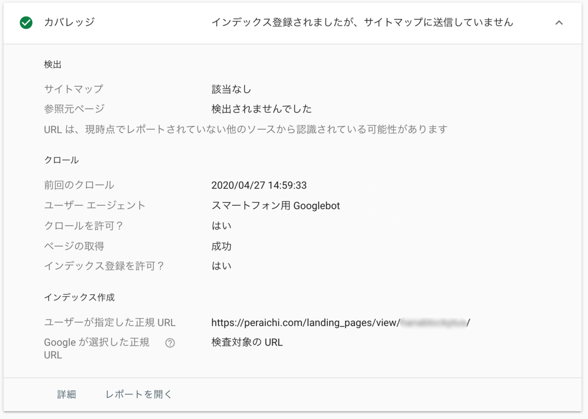 URL検査カバレッジ
