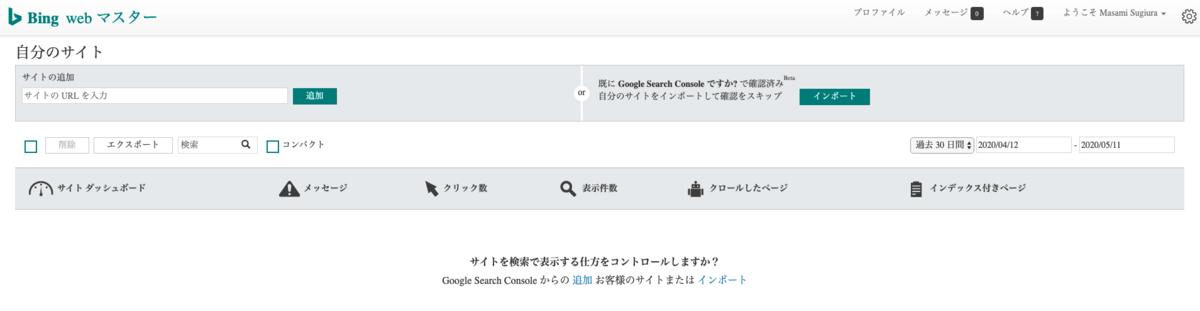 BingWebマスター