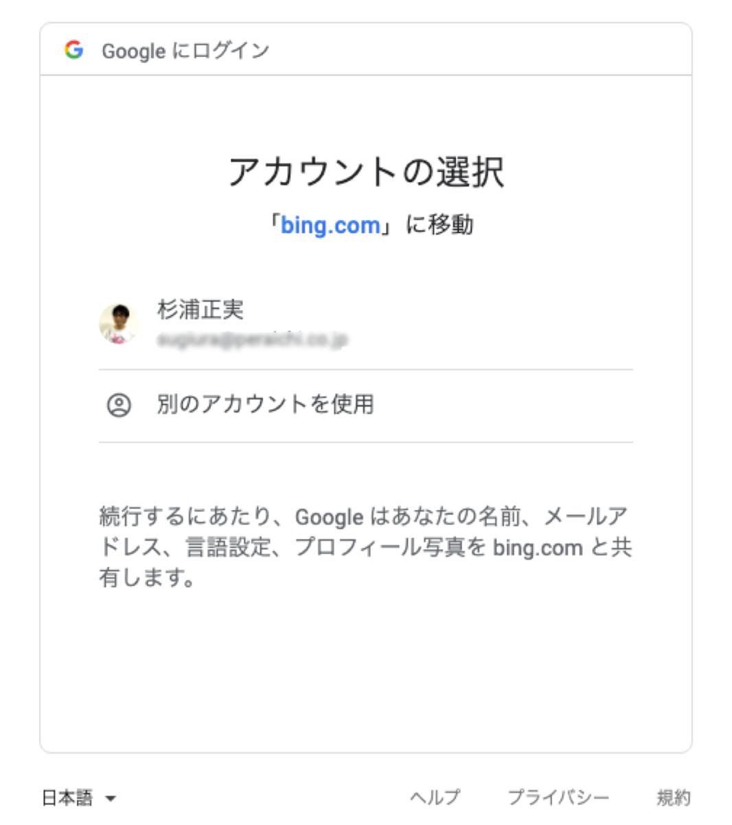 該当のGoogleアカウントにログイン