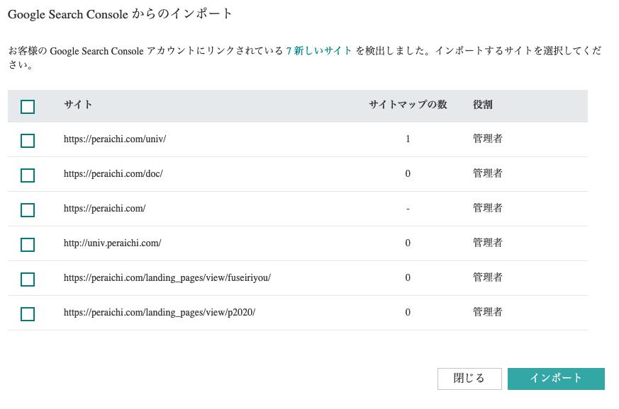 許可をしたGoogleアカウントに紐付いているサイト(URL)一覧が出るのでインポートさせたいサイトをチェックして「インポート」をクリック
