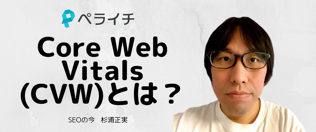 SEOの今「Core Web Vitalsとは?」