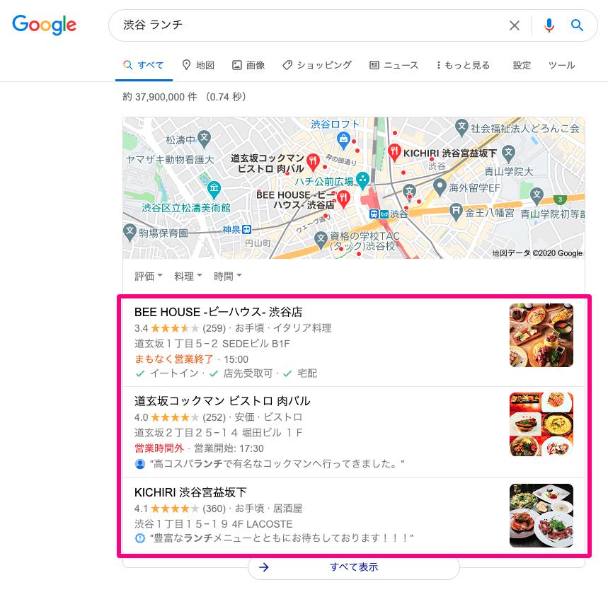 渋谷ランチ