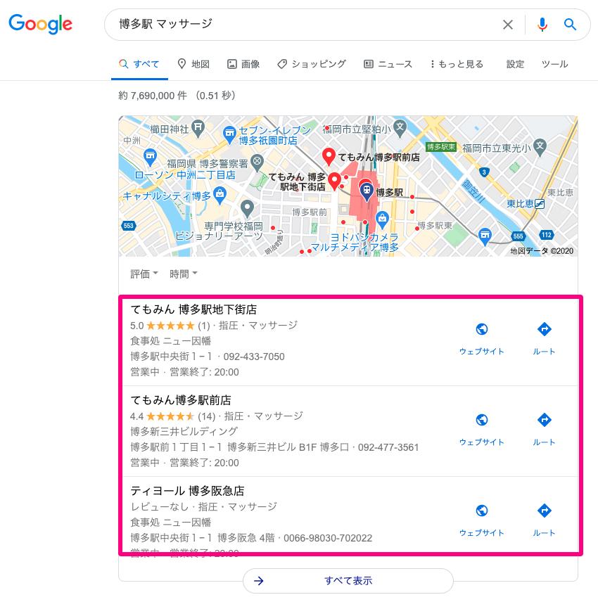 博多駅マッサージ