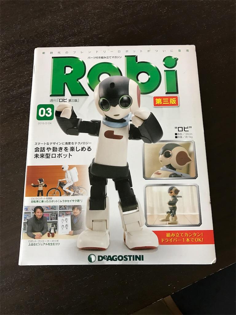f:id:masamitsu001:20170316125847j:image