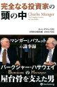 完全なる投資家の頭の中 マンガーとバフェットの議事録 (ウィザードブックシリーズ) [ トレン...