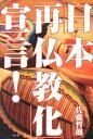 日本「再仏教化」宣言! [ 佐藤哲朗 ]