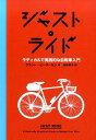 ジャスト・ライド ラディカルで実践的な自転車入門 (ele-king books) [ グラン...