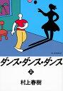 ダンス・ダンス・ダンス(上) (講談社文庫) [ 村上 春樹 ]