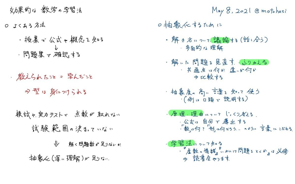 f:id:masanari:20210509115424j:plain