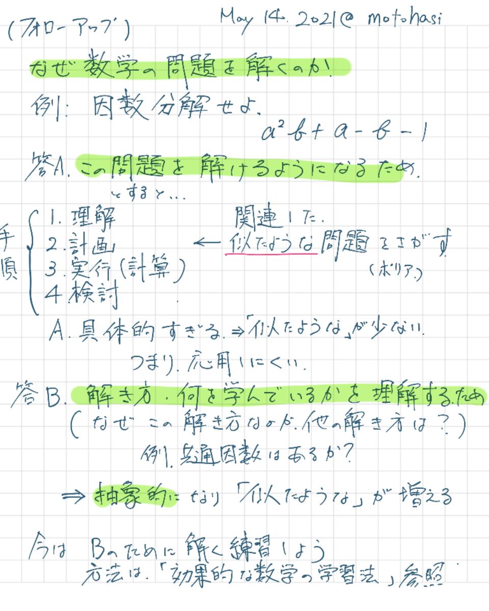 f:id:masanari:20210514175657p:plain