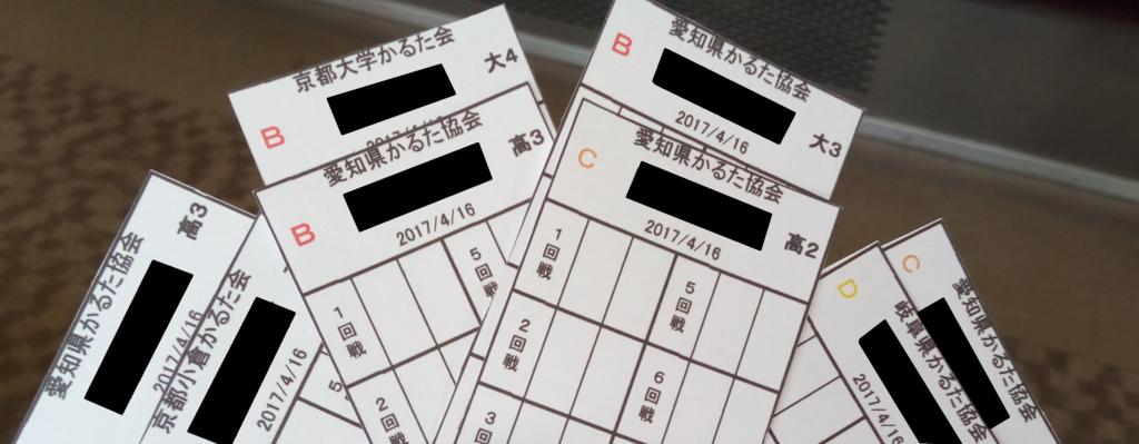 f:id:masanbo_karuta:20170417221757p:plain
