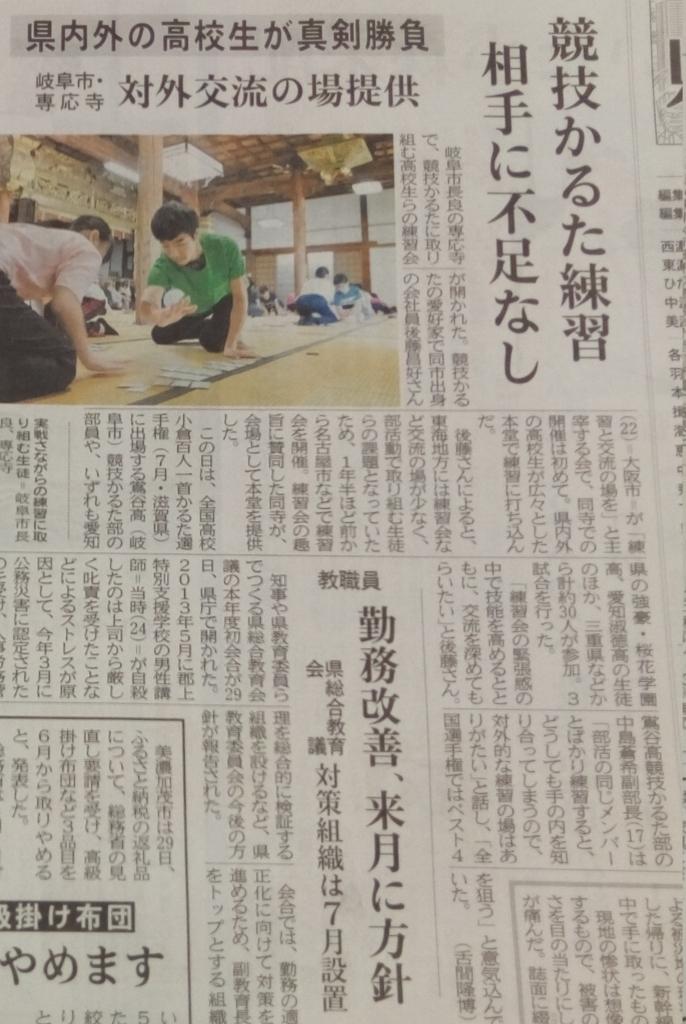 f:id:masanbo_karuta:20170604212408j:plain