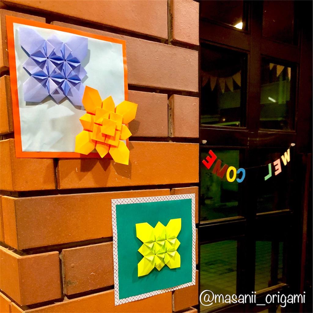 f:id:masanii_origami:20180311004251j:image