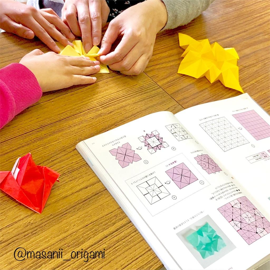 f:id:masanii_origami:20180323001507j:image