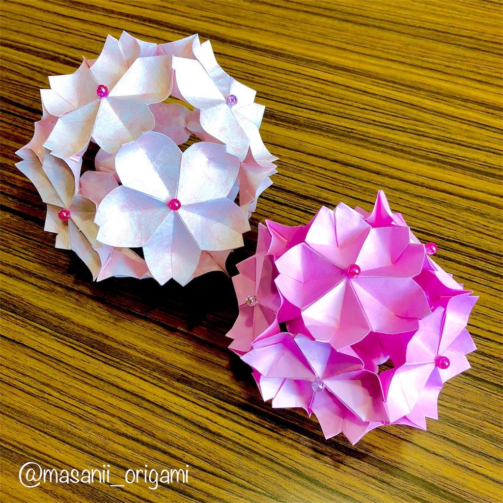 f:id:masanii_origami:20180326233019j:image