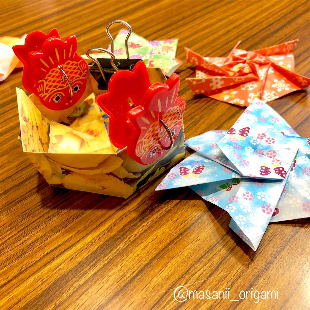 f:id:masanii_origami:20180327203625j:image