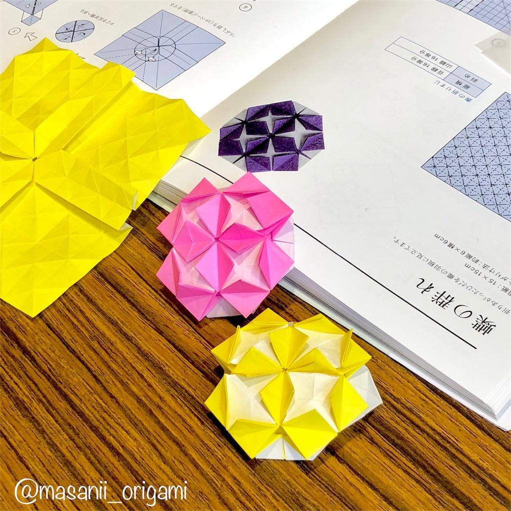 f:id:masanii_origami:20180330235443j:image