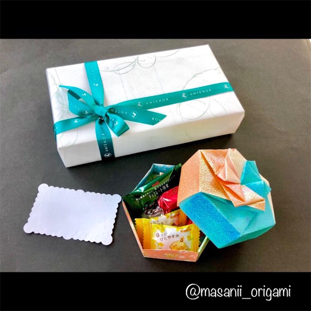 f:id:masanii_origami:20180331232729j:image
