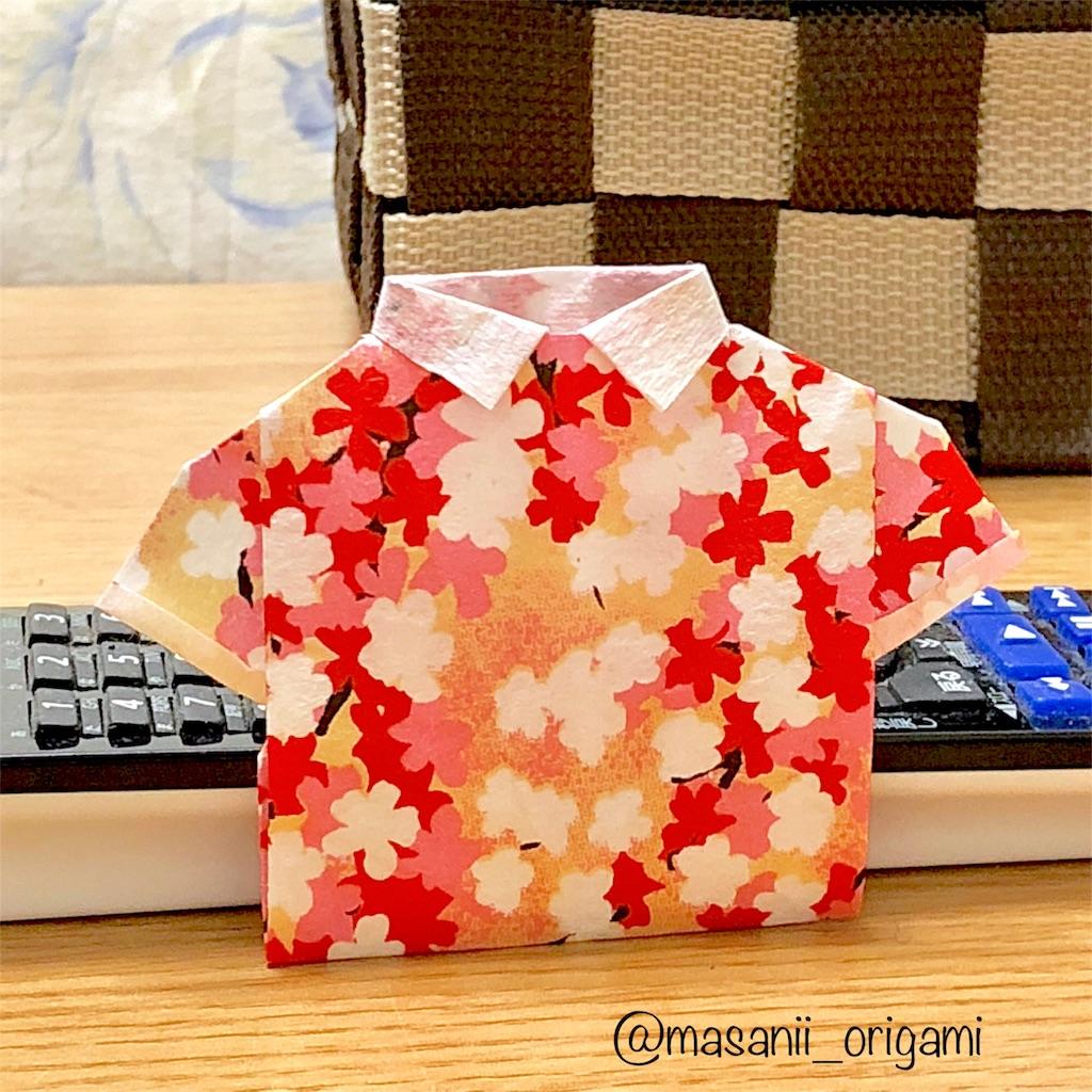 f:id:masanii_origami:20180404224303j:image