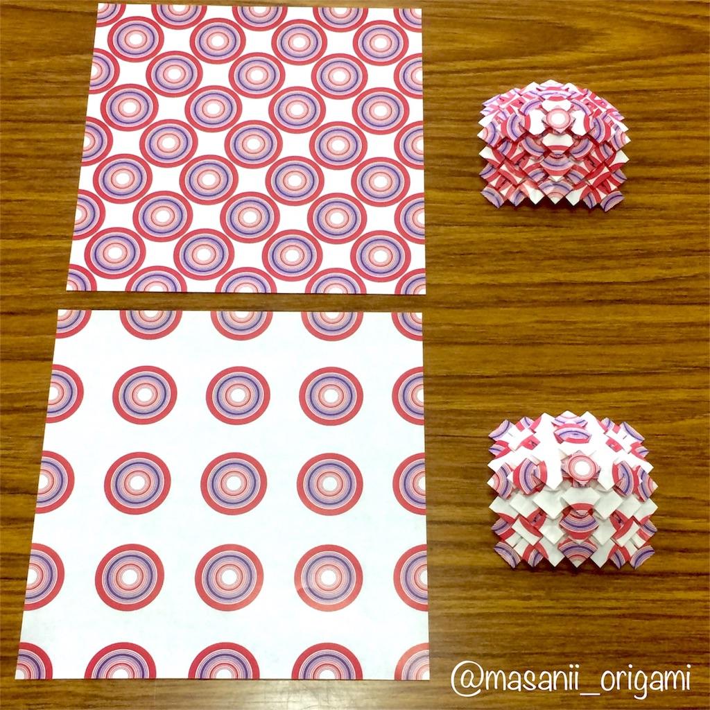 f:id:masanii_origami:20180406125413j:image