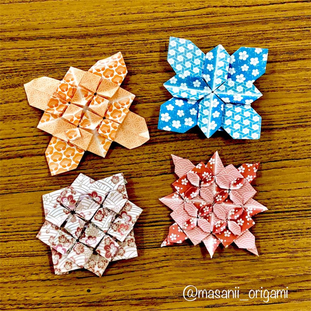 f:id:masanii_origami:20180410202335j:image