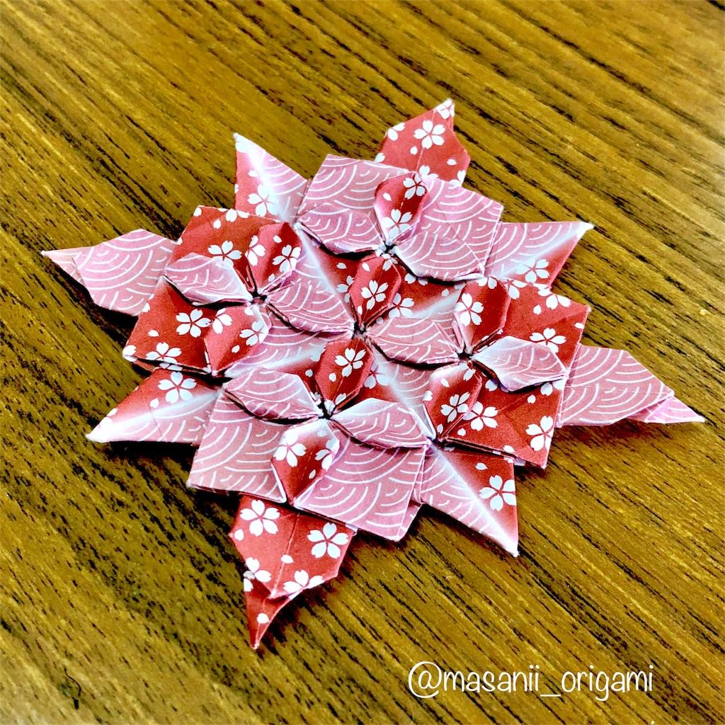 f:id:masanii_origami:20180410202359j:image
