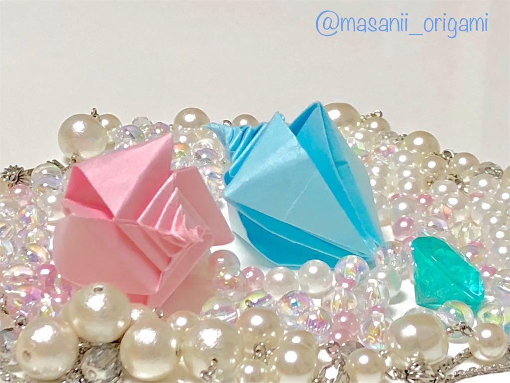 f:id:masanii_origami:20180411190757j:image