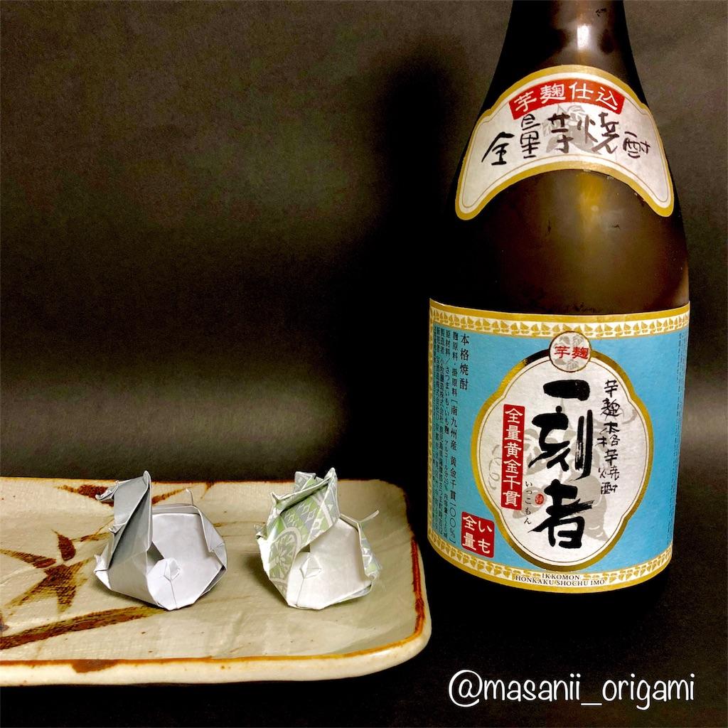 f:id:masanii_origami:20180412234159j:image