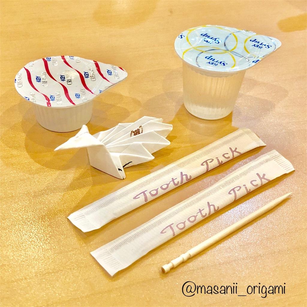 f:id:masanii_origami:20180415131204j:image