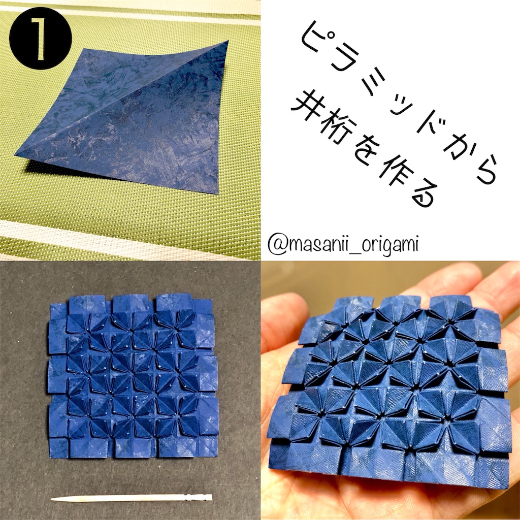 f:id:masanii_origami:20180421133122j:image