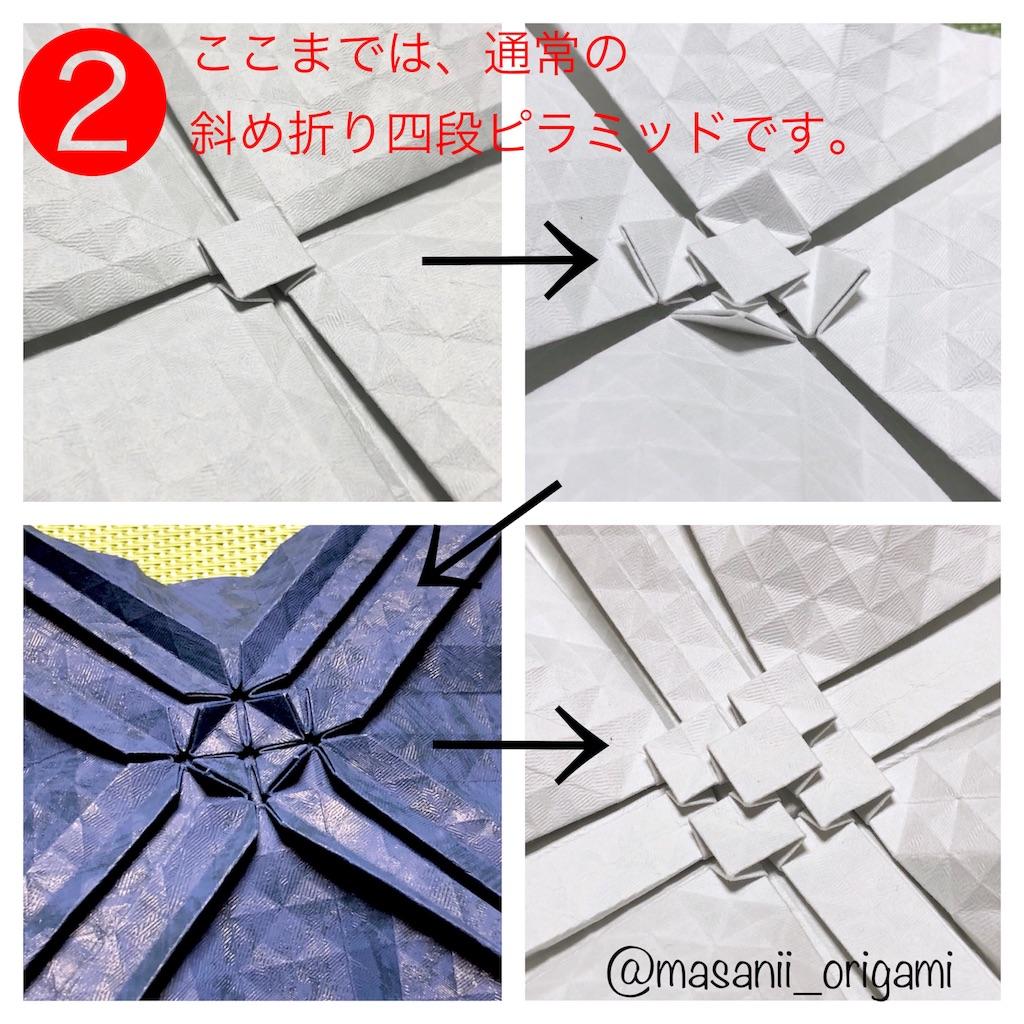 f:id:masanii_origami:20180421133211j:image