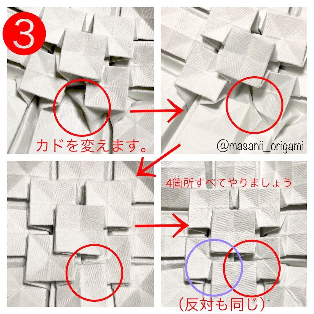 f:id:masanii_origami:20180421133222j:image