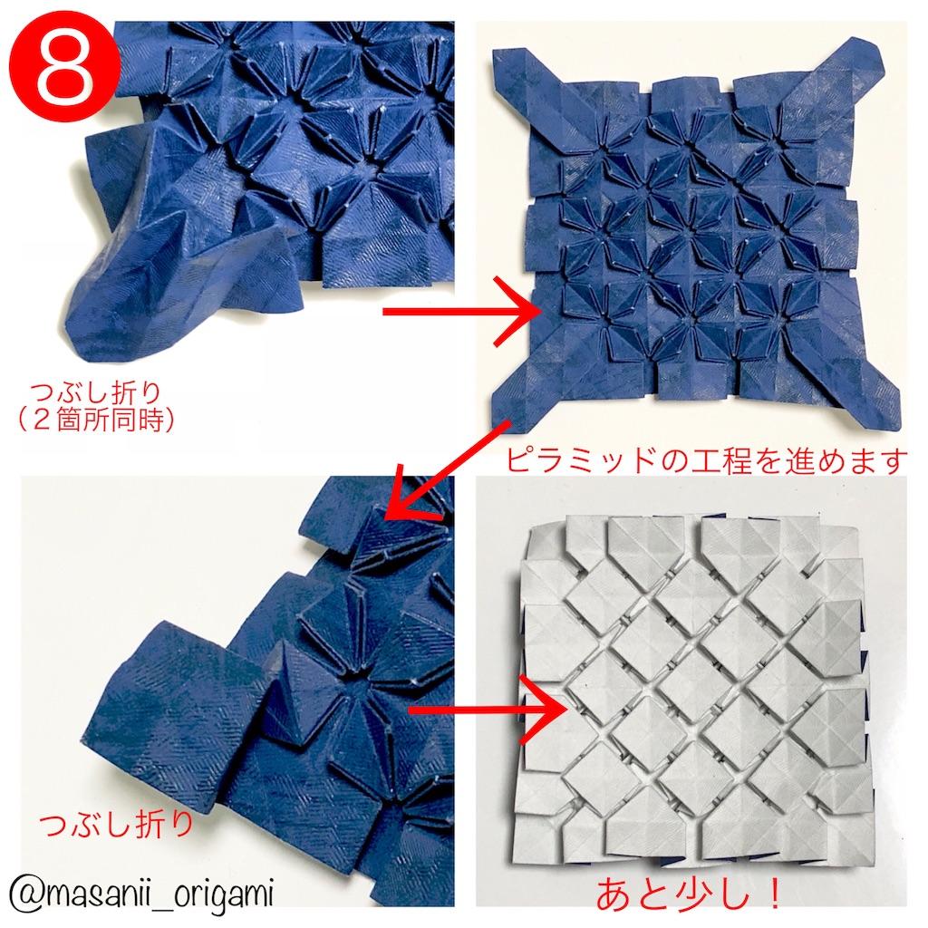 f:id:masanii_origami:20180421133302j:image