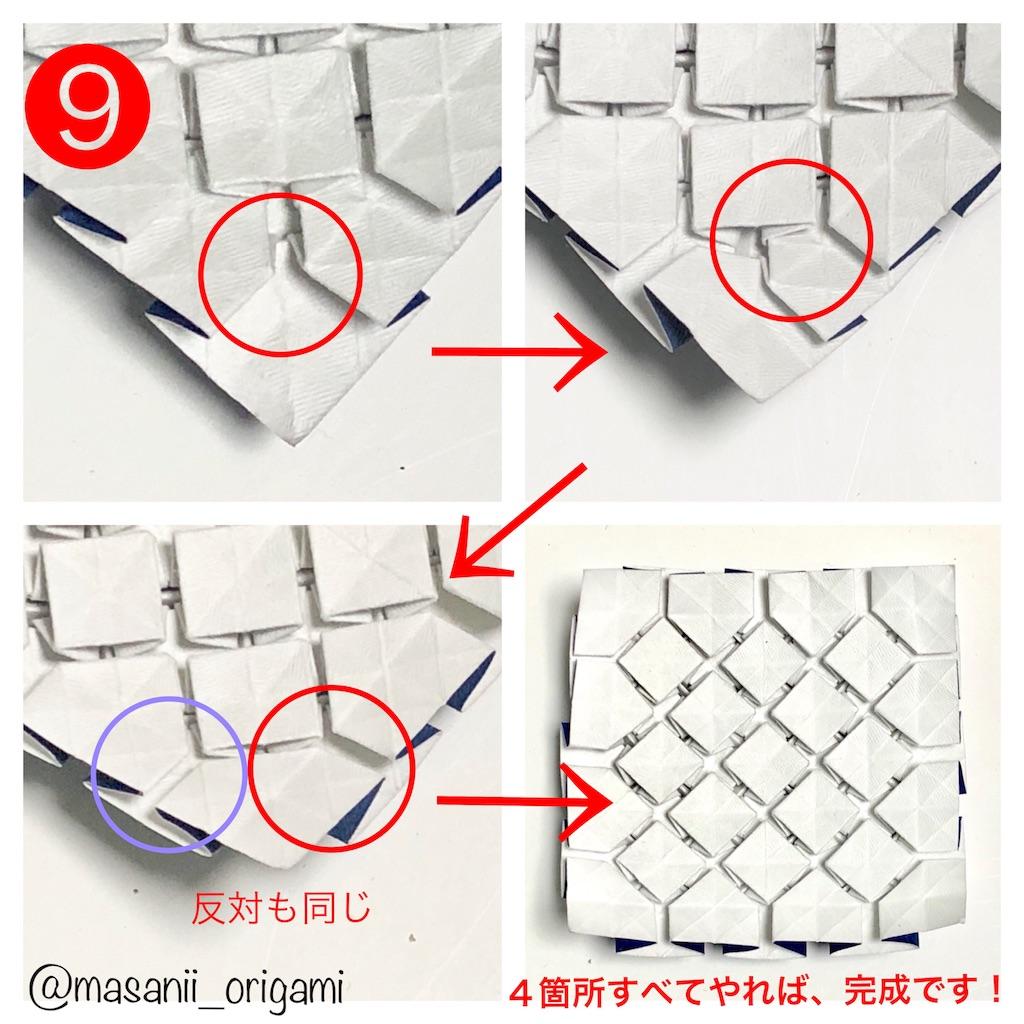 f:id:masanii_origami:20180421133341j:image