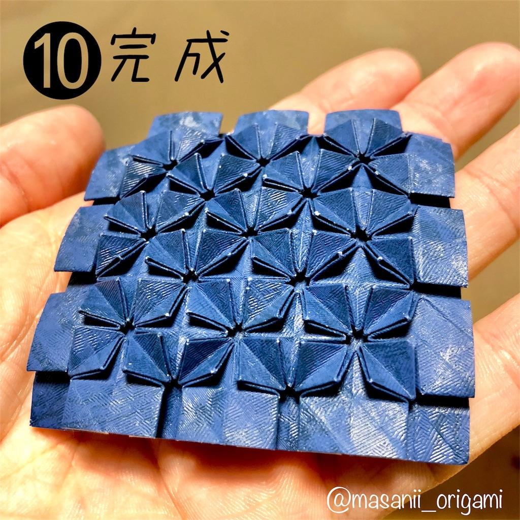 f:id:masanii_origami:20180421133353j:image