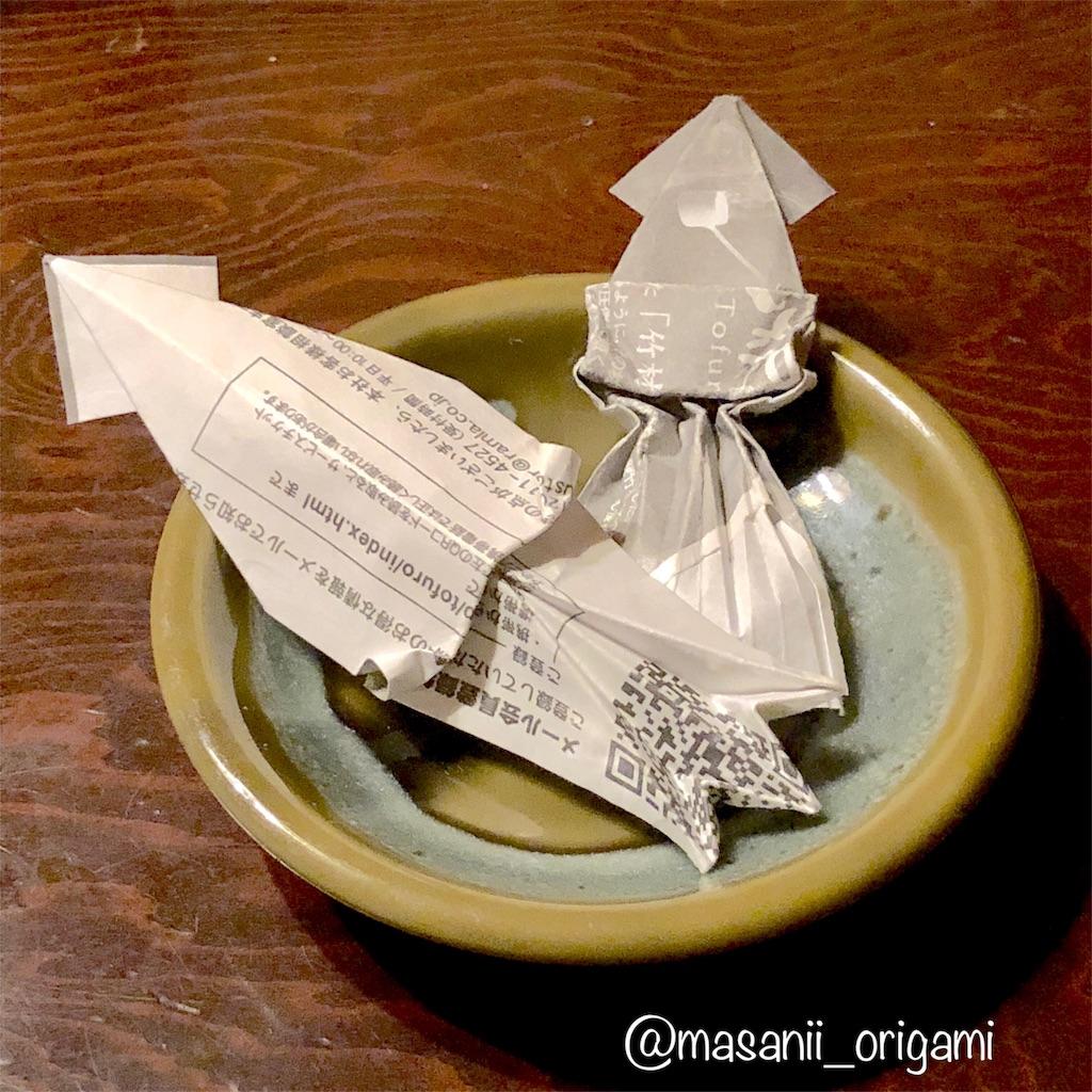 f:id:masanii_origami:20180429005946j:image