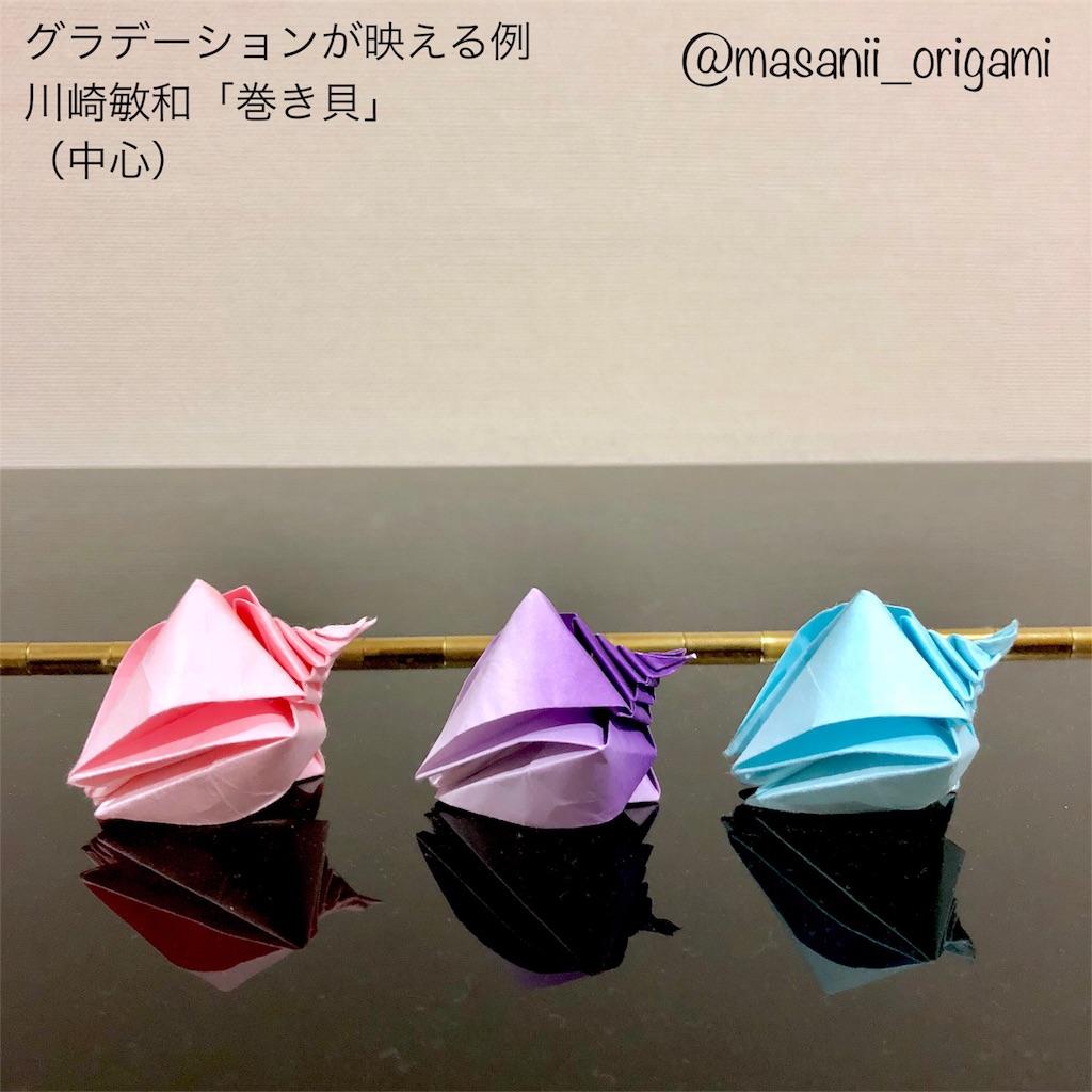 f:id:masanii_origami:20180430224227j:image