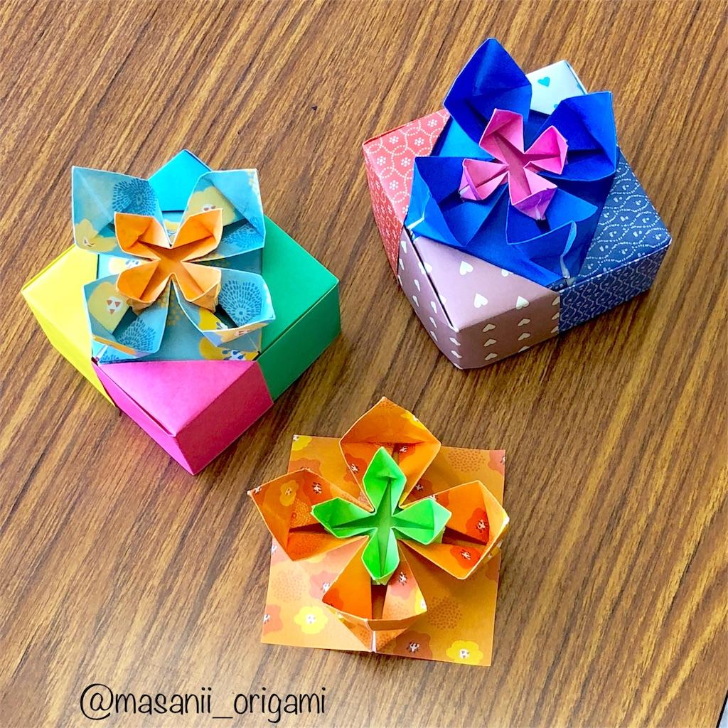 f:id:masanii_origami:20180501203142j:image
