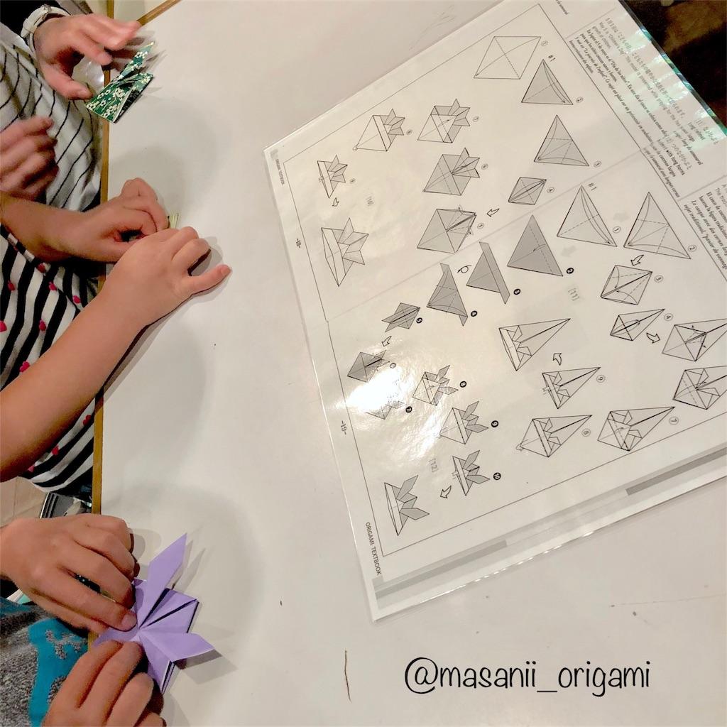 f:id:masanii_origami:20180506205809j:image