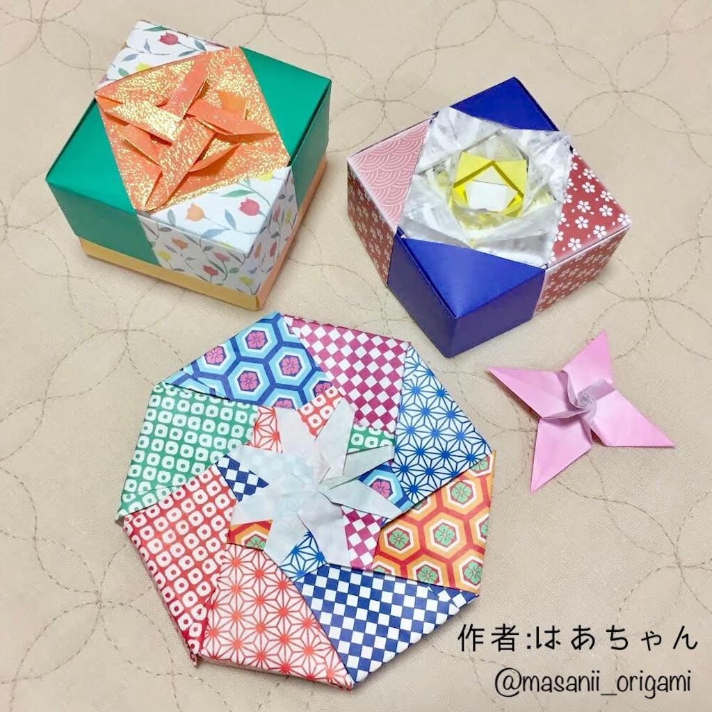 f:id:masanii_origami:20180507214023j:image