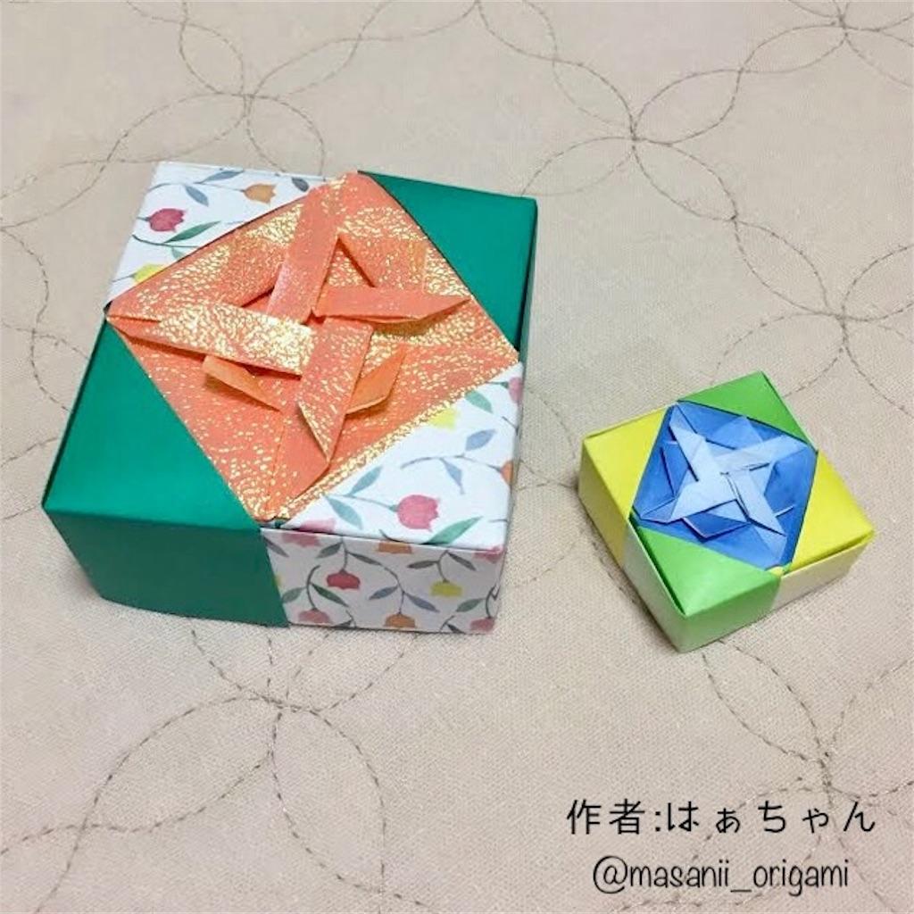 f:id:masanii_origami:20180507214042j:image