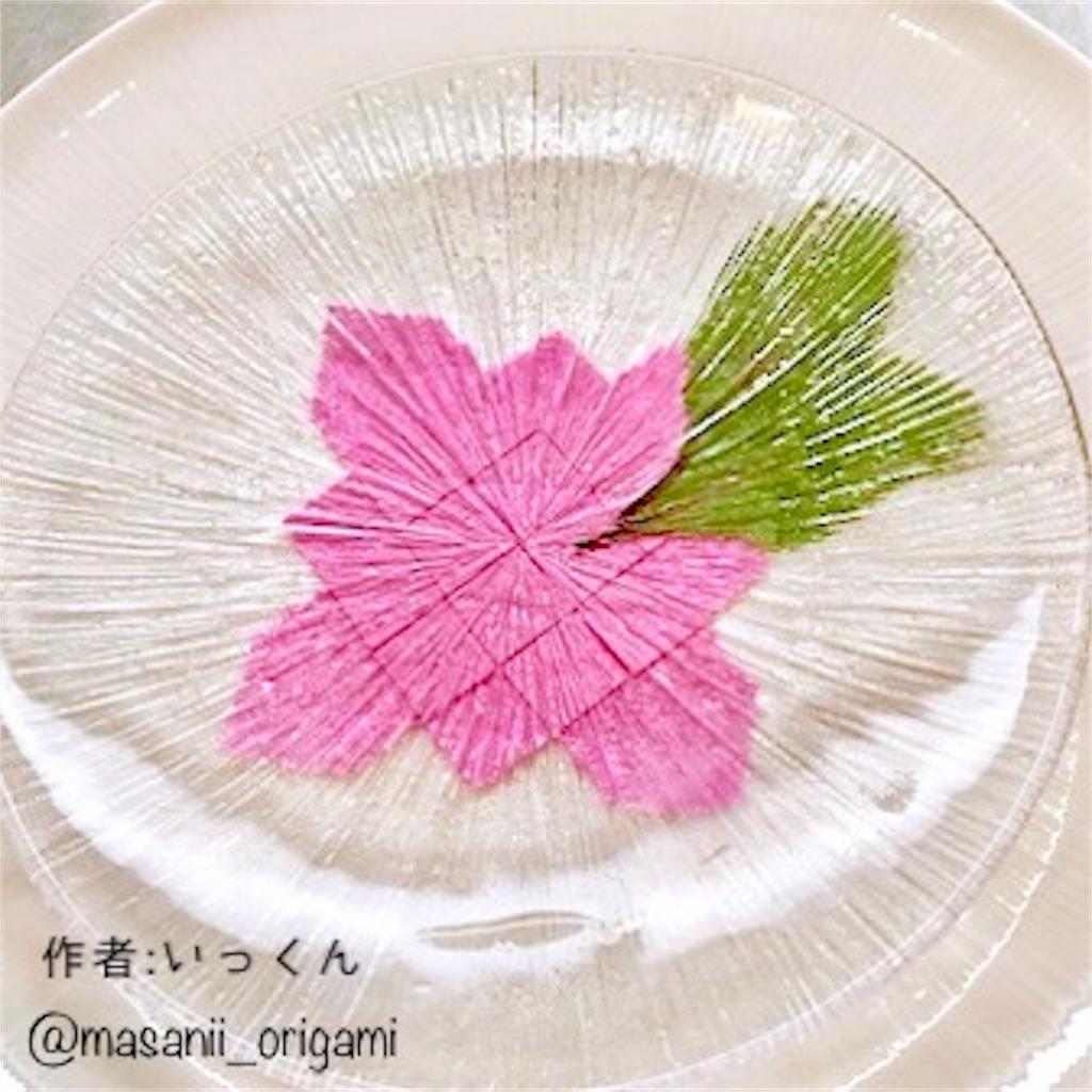 f:id:masanii_origami:20180511234707j:image