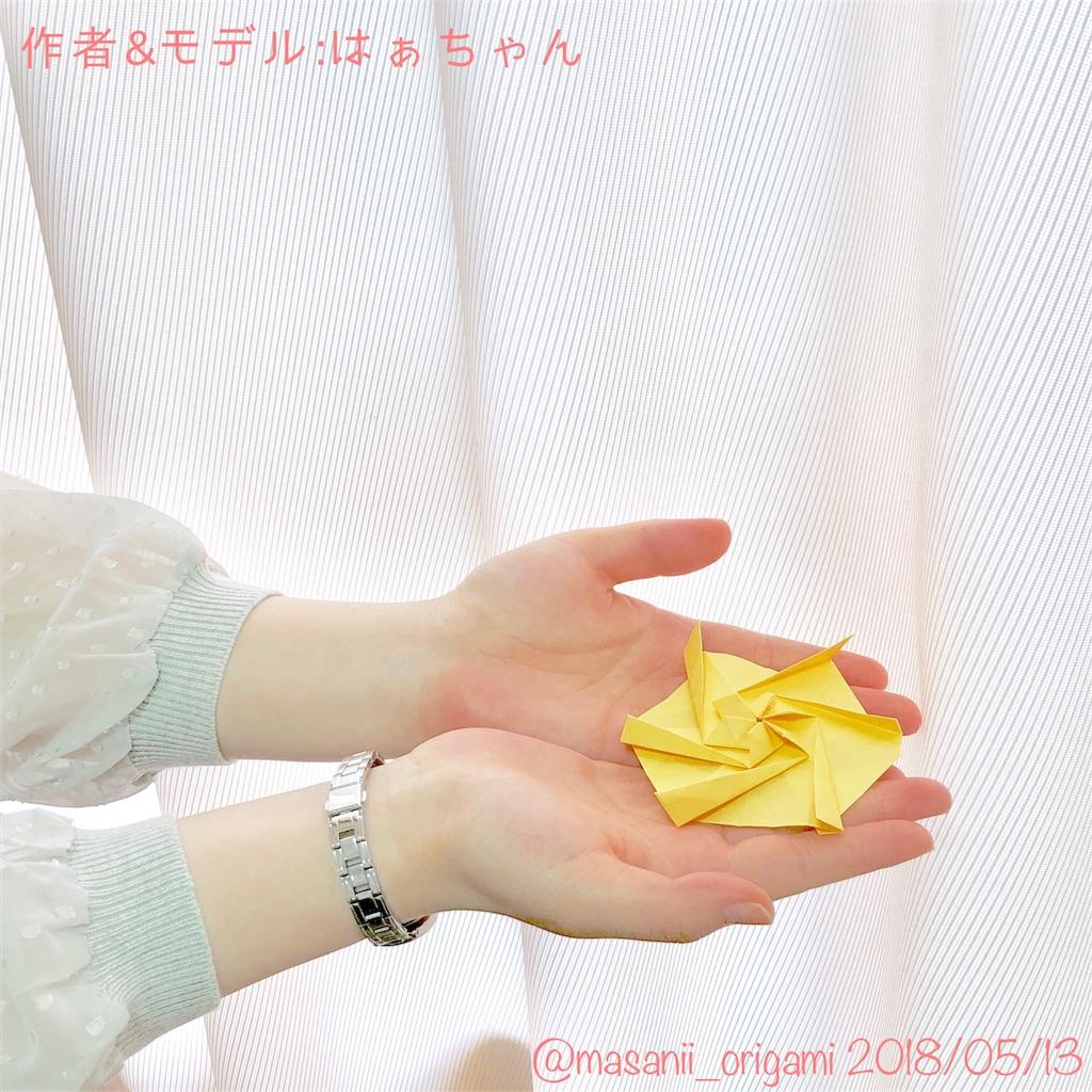 f:id:masanii_origami:20180513212036j:image