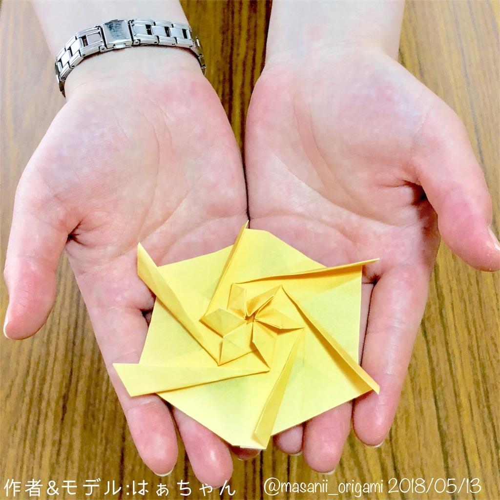 f:id:masanii_origami:20180513212048j:image