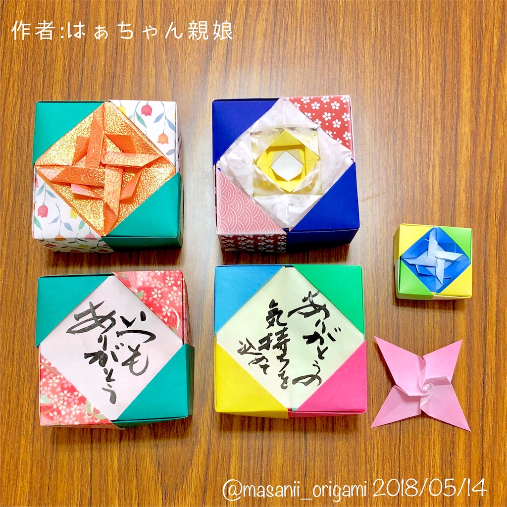 f:id:masanii_origami:20180514231458j:image