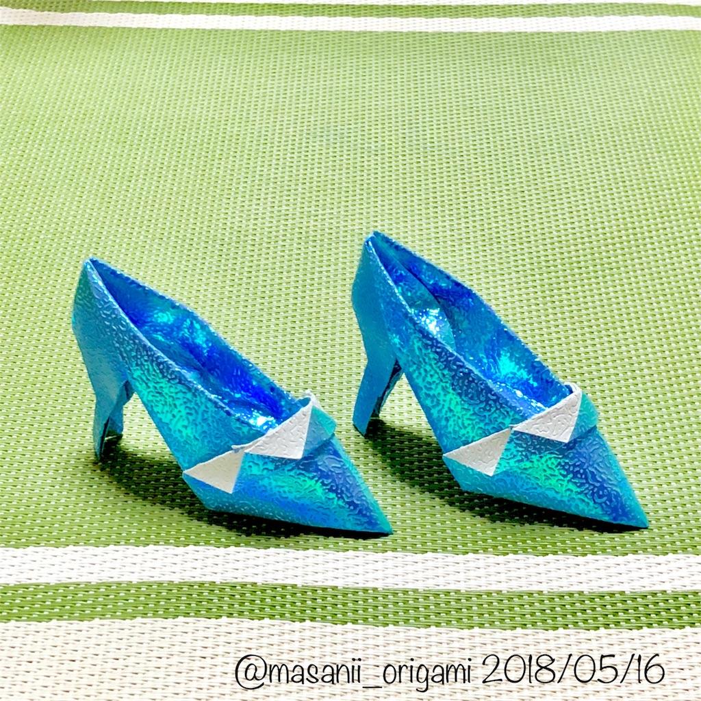 f:id:masanii_origami:20180516225131j:image