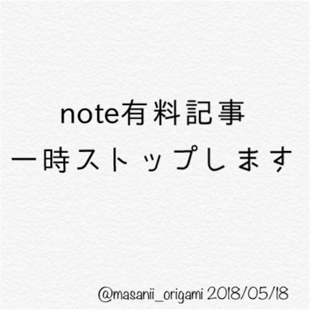 f:id:masanii_origami:20180518182021j:image