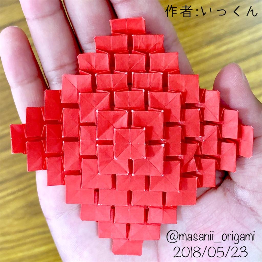 f:id:masanii_origami:20180523225154j:image
